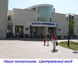 Телефонный справочник поликлиник г